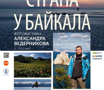 Фотовыставка «Страна у Байкала»