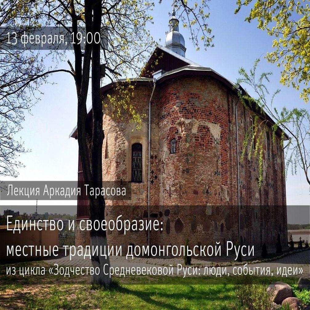 Лекция Аркадия Тарасова «Единство и своеобразие: местные традиции домонгольской Руси»