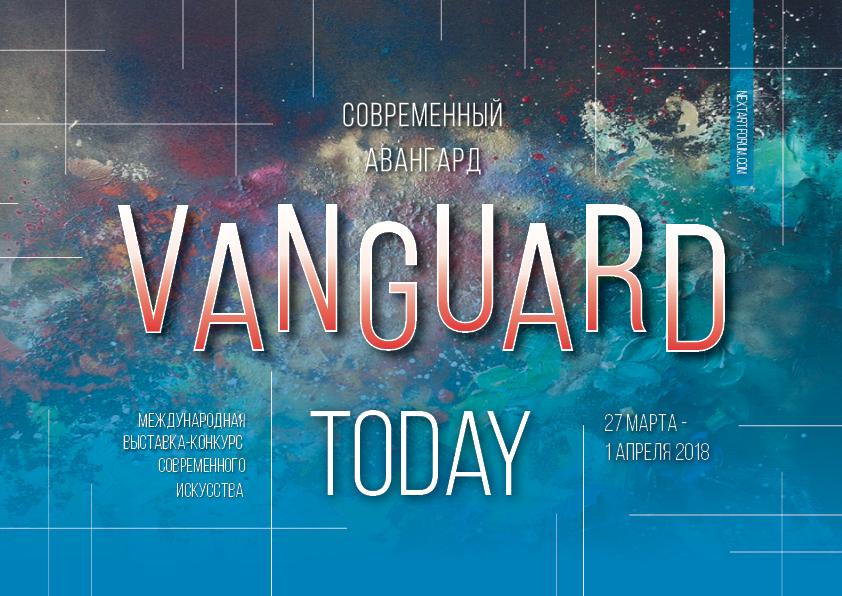 II Международная выставка-конкурс «СОВРЕМЕННЫЙ АВАНГАРД | VANGUARD TODAY»