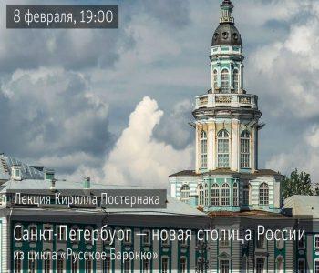 Лекция Кирилла Постернака «Санкт-Петербург — новая столица России»