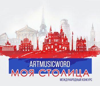 Международный творческий конкурс «Моя столица»