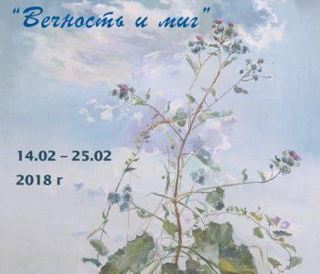 Персональная выставка Ольги Таланцевой «Вечность и миг»