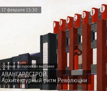 Сборная экскурсия по выставке «АВАНГАРДСТРОЙ. Архитектурный ритм Революции»