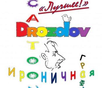 Выставка ироничной графики Сергея Дроздова «Лучшее»