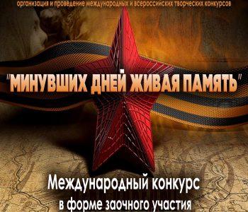 Международный конкурс, посвященный Дню Победы