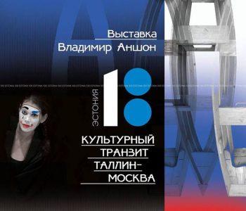 Выставка «Владимир Аншон. Культурный транзит Таллин – Москва»