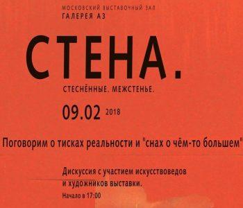 Дискуссия с участием искусствоведов и художников выставки «Стена»