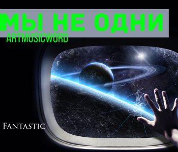 Международный конкурс на тему фантастики «Мы не одни..»