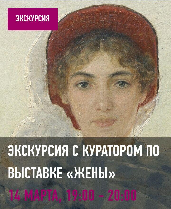 Экскурсия с куратором по выставке «Жены»