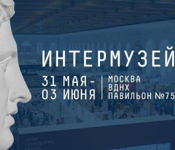 XX Международный фестиваль «Интермузей 2018»