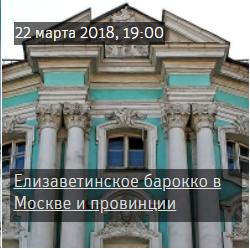 Лекция «Елизаветинское барокко в Москве и провинции»