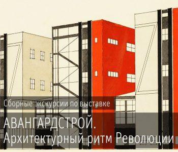 Экскурсия по выставке «АВАНГАРДСТРОЙ. Архитектурный ритм Революции»