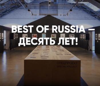 Best of Russia – 2017 «Лучшие фотографии России»