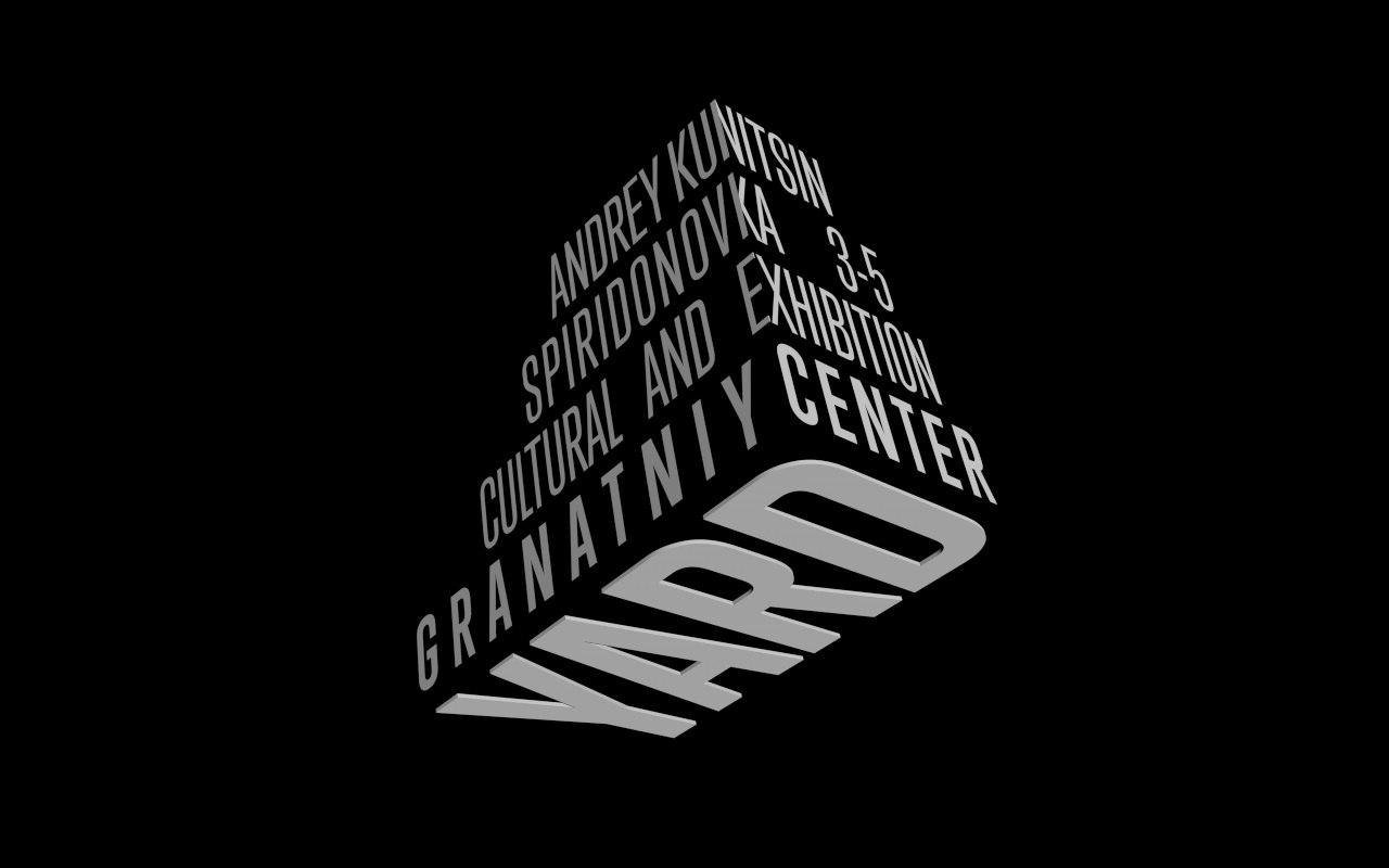 Культурно-выставочный центр «Гранатный двор»