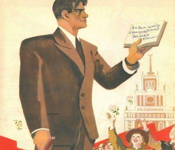 Выставка из собрания Государственного музея В. В. Маяковского «Сотый апрель»