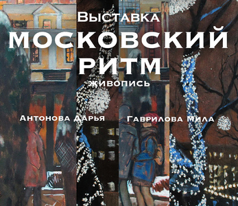 Выставка «Московский ритм»