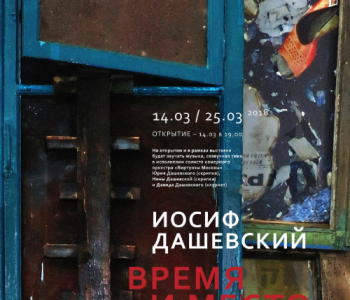 Выставка «Время и Место»