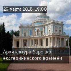 Лекция «Архитектура барокко екатерининского времени»