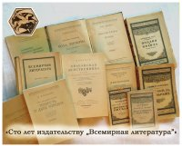 "Exhibition ""One Hundred Years to the Publishing House – World Literature"""