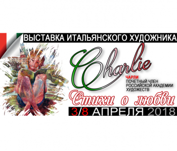 Антологическая художественная выставка «Стихи о любви»