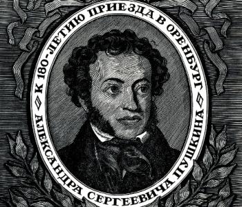 Выставочный проект «По страницам «Капитанской дочки» А. С. Пушкин в Оренбуржье»
