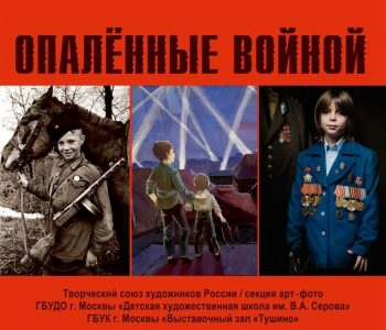 Выставка «Опаленные войной»