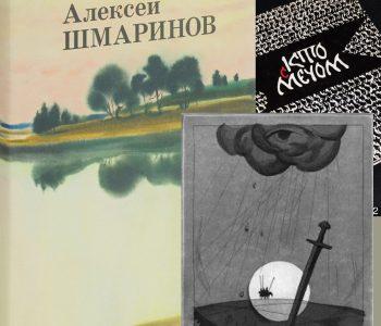 Книжная выставка к 85-летию А. Д. Шмаринова