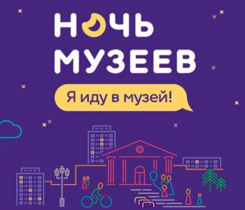 Акция «День культурного наследия» и «Ночь в музее»
