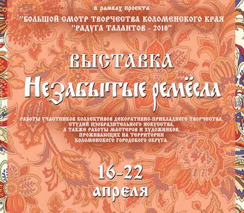 Выставка декоративно-прикладного творчества и изобразительного искусства «Незабытые ремёсла»