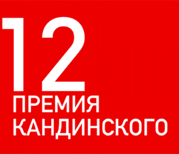 C 10 Мая открыт прием заявок для участия в XII Премии Кандинского