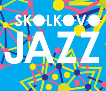 Фестиваль «Skolkovo Jazz Science»