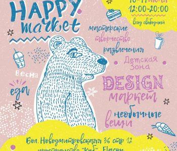 Арт-ярмарка «HAPPY MARKET»