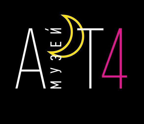 Ночь в Музее АРТ4