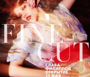 "Exhibition of Glory Filippov ""FineCut"""