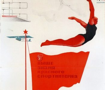 Выставка «Спорт в искусстве»