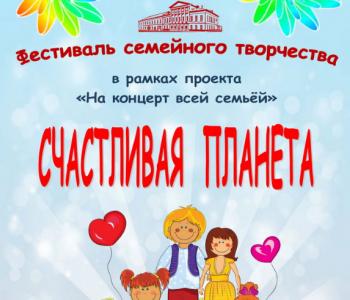 Фестиваль семейного творчества «Счастливая планета»