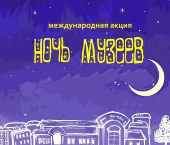 Ночь музеев 2018 в Московском государственном выставочном зале Новый Манеж