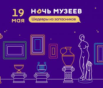 Ночь музеев 2018 в Центральном выставочном зале Манеж Москва