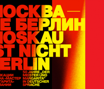 """Lecture """"When it collapsed. The Berlin Wall, the window to the world closed. The fate of the publishing house Volk und Welt (GDR) and the German collected works of Mikhail Bulgakov"""""""