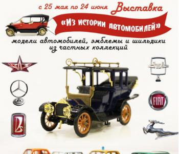 Выставка «Из истории автомобилей»