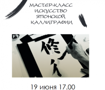 Мастер-класс «Искусство каллиграфии»