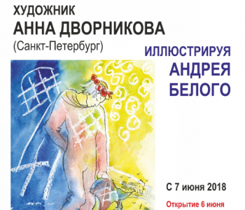 "Exhibition ""Illustrating Andrei Bely"""