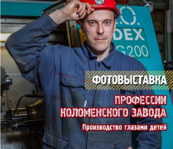 Фотовыставка «Профессии Коломенского завода»