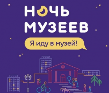 Night of museums in 2018 in the Museum-Reserve Tsaritsyno