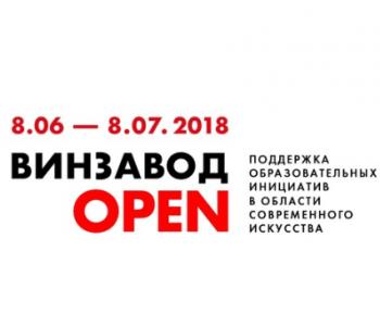 Выставочная программа «Винзавод.Open»