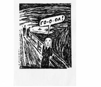 Выставка Андрея Бильжо «Положение вне игры»