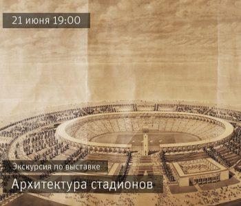 Сборная экскурсия по выставке «Архитектура стадионов»