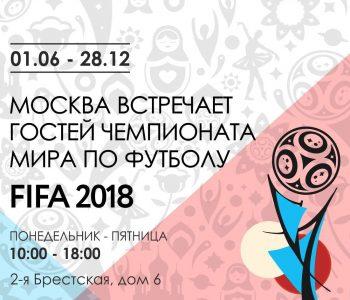 Выставка «Москва встречает гостей Чемпионата мира по футболу FIFA 2018»