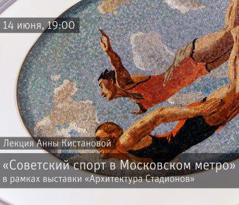 Лекция Анны Кистановой «Спорт в Московском метро»