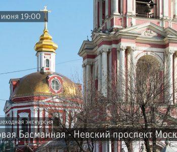 Пешеходная экскурсия «Новая Басманная – Невский проспект Москвы»